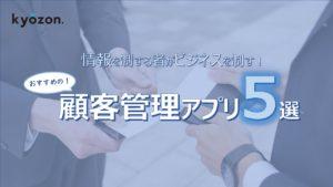 おすすめの顧客管理アプリ