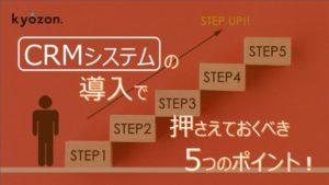 CRMシステムの導入で押さえておくべき5つのポイント
