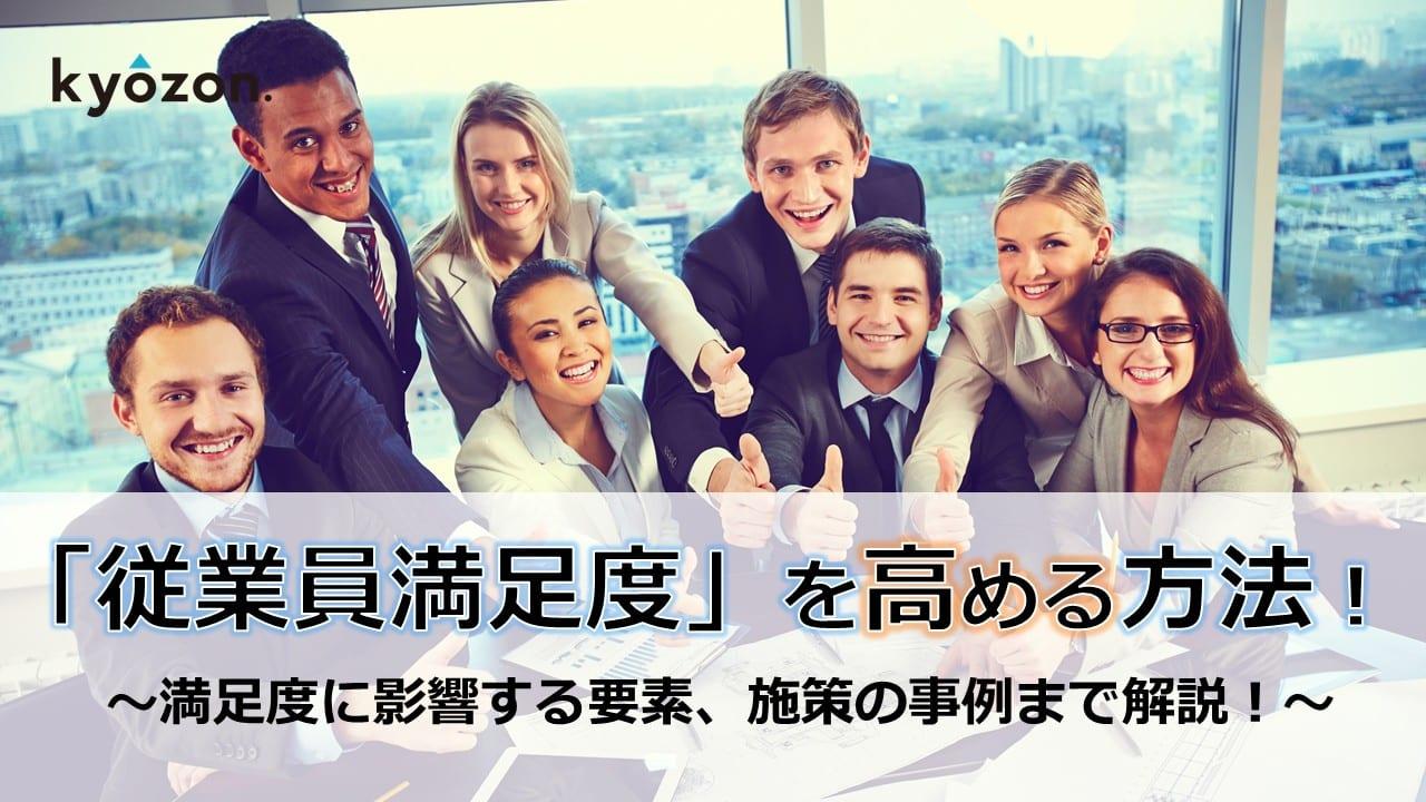 従業員満足度を高める方法